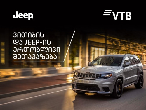 VTB Bank and Jeep Offer Joint Campaign for Buying Grant Cherokee